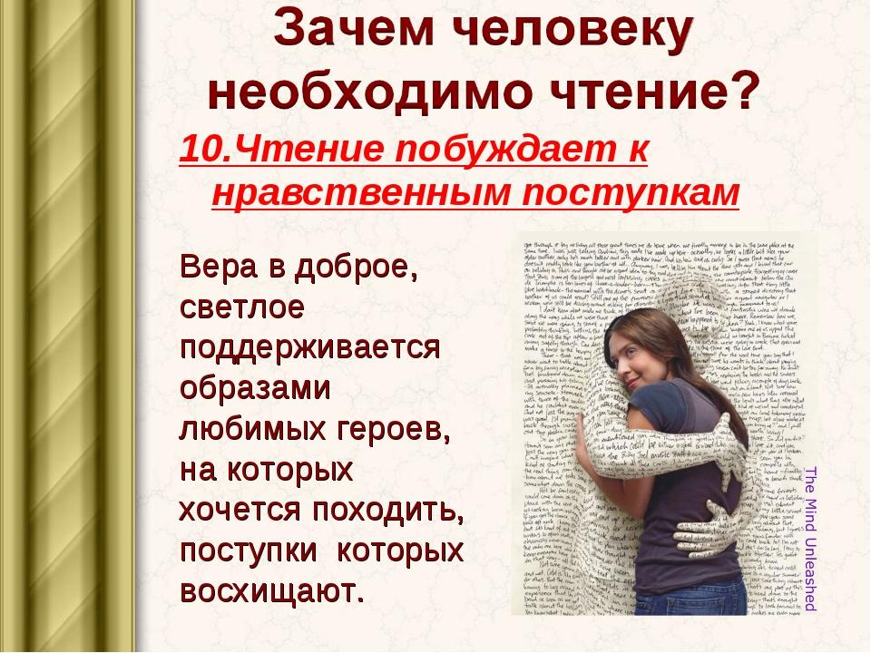 10.Чтение побуждает к нравственным поступкам Вера в доброе, светлое поддержив...