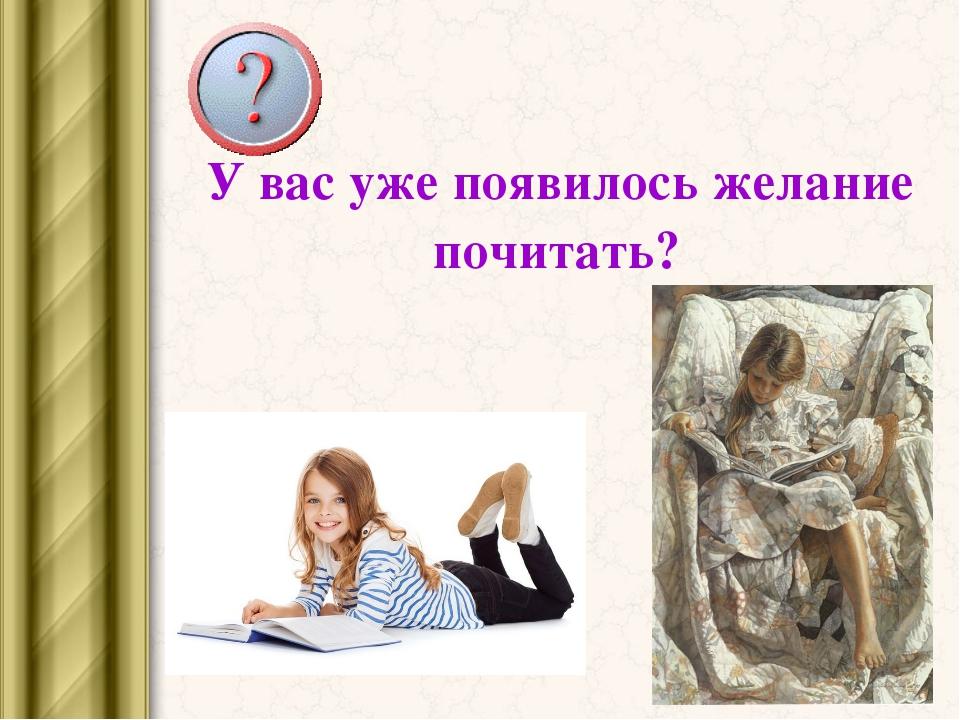 У вас уже появилось желание почитать?