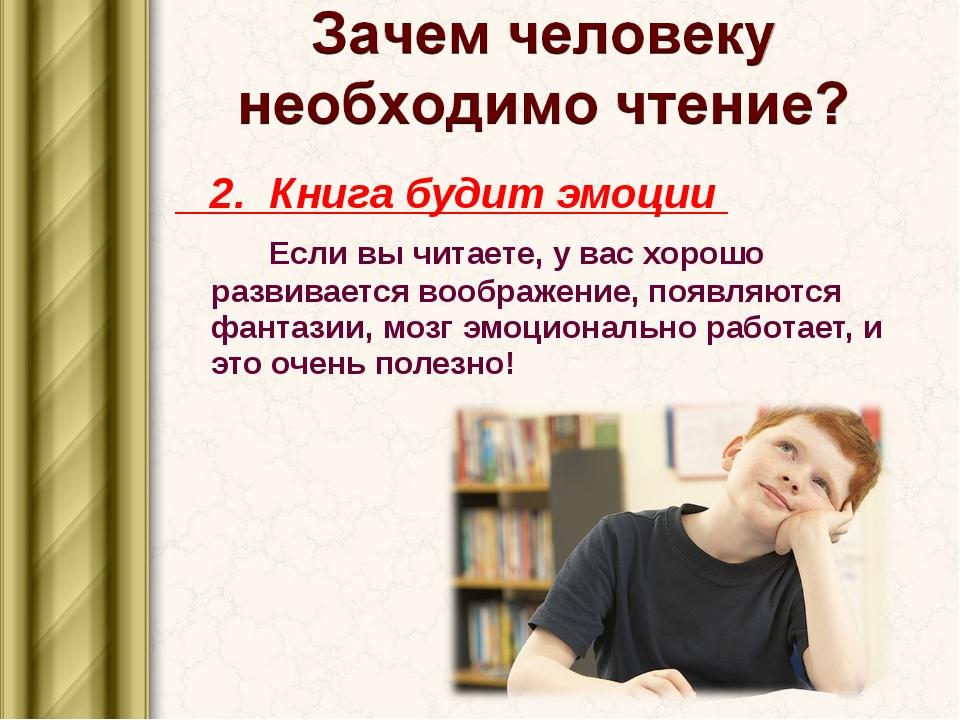 2. Книга будит эмоции Если вы читаете, у вас хорошо развивается воображение,...