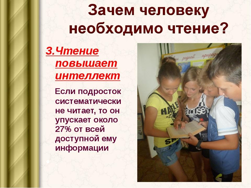 3.Чтение повышает интеллект Если подросток систематически не читает, то он уп...