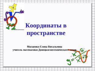 Милаенко Елена Витальевна учитель математики Донецкогоитехнического лицея Коо