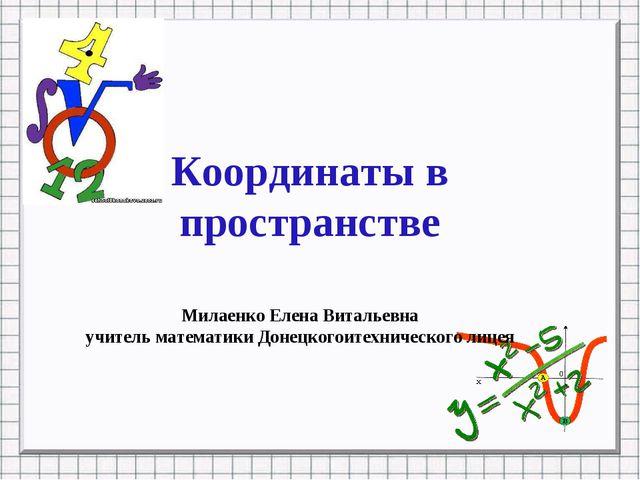 Милаенко Елена Витальевна учитель математики Донецкогоитехнического лицея Коо...