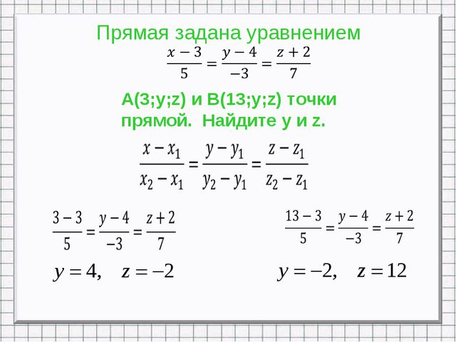 Прямая задана уравнением А(3;y;z) и B(13;y;z) точки прямой. Найдите y и z.