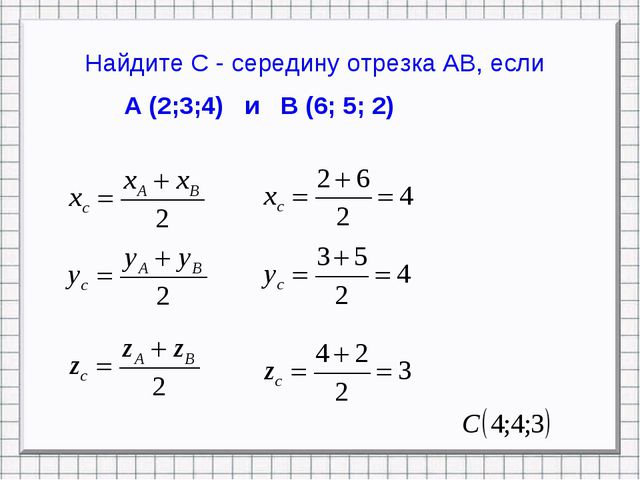 Найдите C - середину отрезка АВ, если А (2;3;4) и В (6; 5; 2)