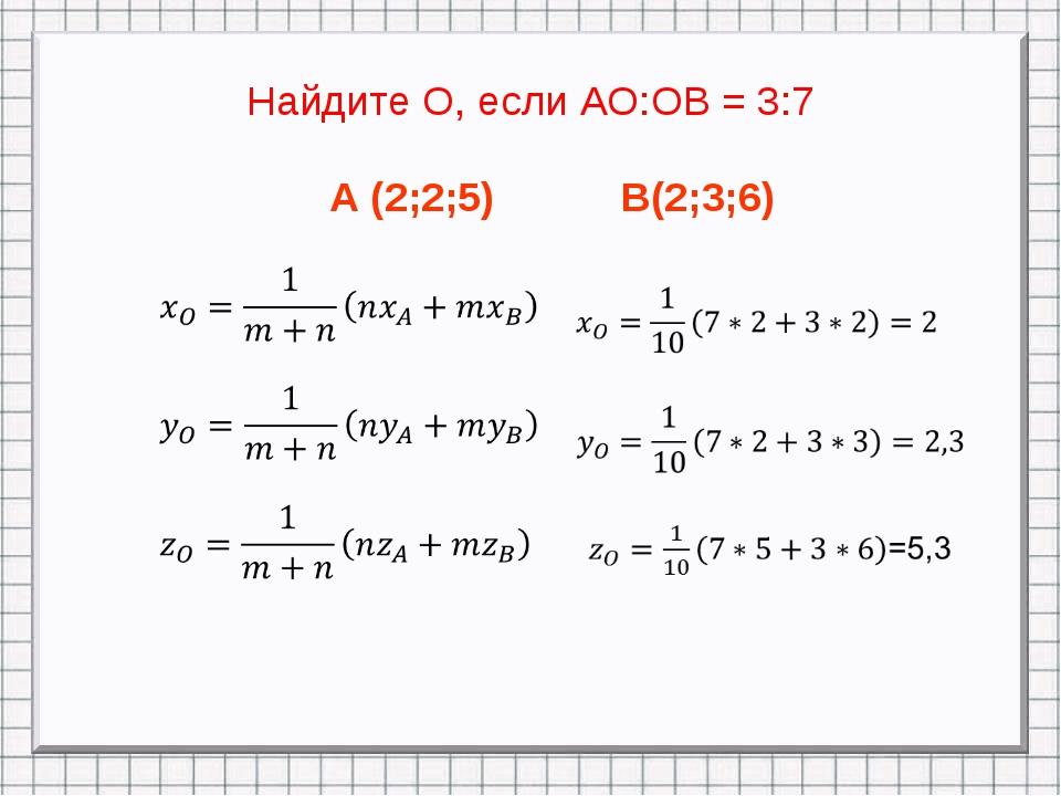 Найдите О, если АО:ОВ = 3:7 А (2;2;5) В(2;3;6)