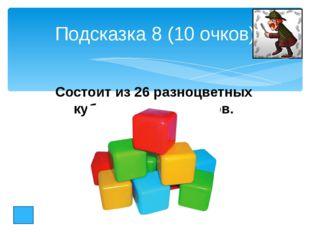 Подсказка 9 (0 очков) Игра носит имя автора