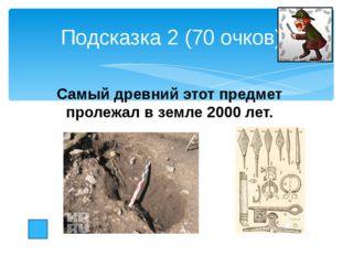 Подсказка 4 (50 очков) За многие сотни лет конструкция этого предмета практич
