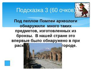 Подсказка 5 (40 очков) В Древней Греции умение пользоваться этим предметом сч