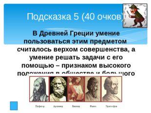 Подсказка 7 (20 очков) Известный писатель Ю. Олеша, автор «Трех толстяков», п