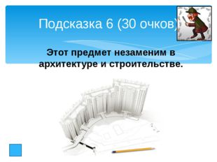 Подсказка 8 (10 очков) Необходим для перенесения размеров с одного чертежа на