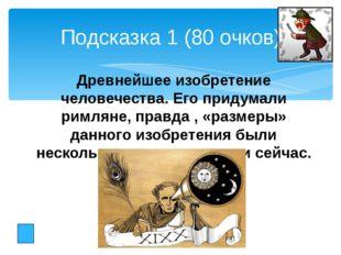 Подсказка 4 (50 очков) Даты изменений известны: в первый раз – 46 г. до н. э.