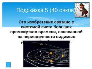 Подсказка 8 (10 очков) До Октябрьской революции в России использовали первую
