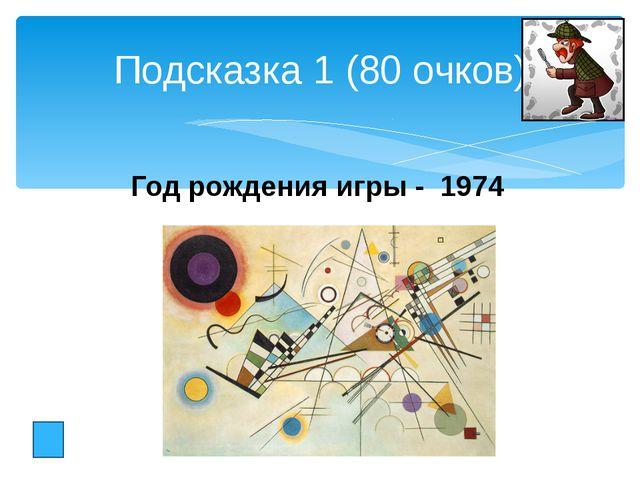 Подсказка 2 (70 очков) Изобретатель – архитектор, преподаватель вуза