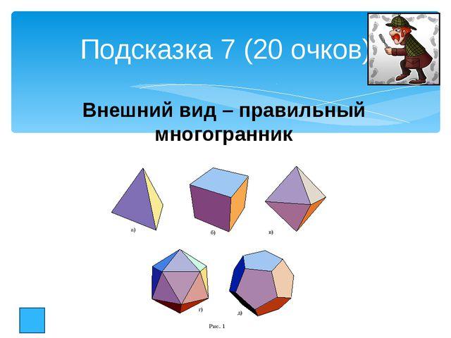 Подсказка 8 (10 очков) Состоит из 26 разноцветных кубиков шести цветов.