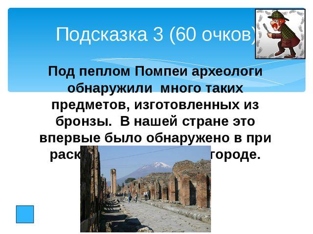 Подсказка 5 (40 очков) В Древней Греции умение пользоваться этим предметом сч...