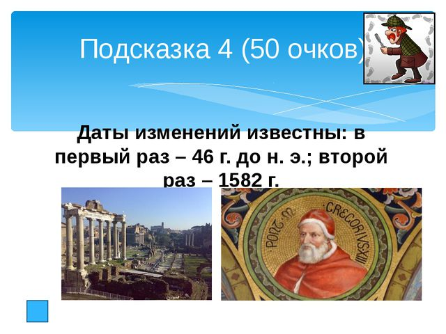 Подсказка 7 (20 очков) Имена тех, с кем связано данное изобретение, Юлий цеза...