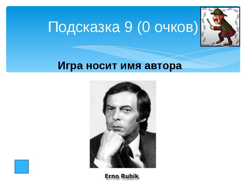 Подсказка 1 (80 очков) Существует легенда о греческом изобретателе Дедале и е...