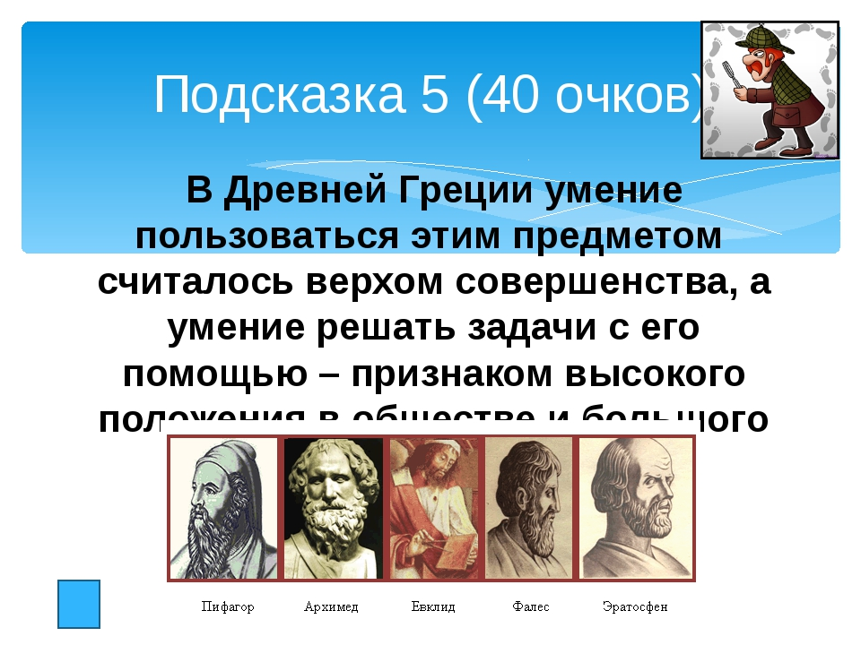 Подсказка 7 (20 очков) Известный писатель Ю. Олеша, автор «Трех толстяков», п...