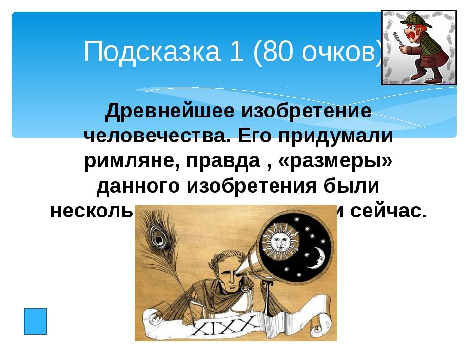 Подсказка 4 (50 очков) Даты изменений известны: в первый раз – 46 г. до н. э....