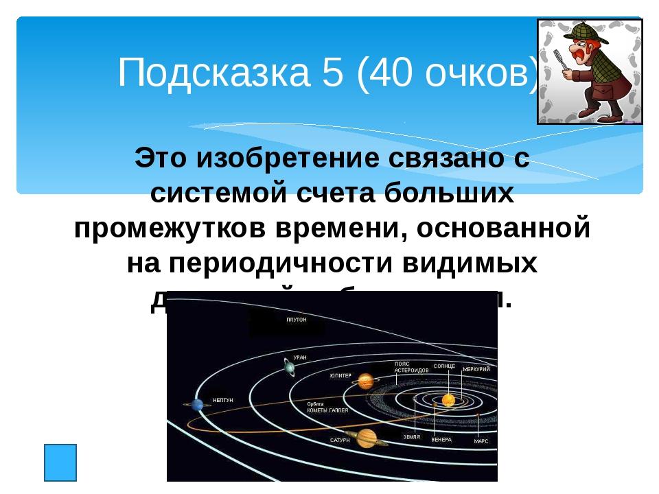 Подсказка 8 (10 очков) До Октябрьской революции в России использовали первую...