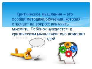Критическое мышление – это особая методика обучения, которая отвечает на воп