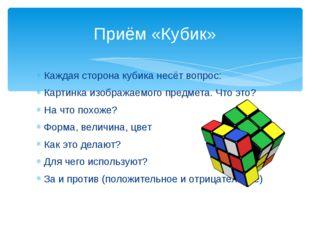 Каждая сторона кубика несёт вопрос: Картинка изображаемого предмета. Что это?