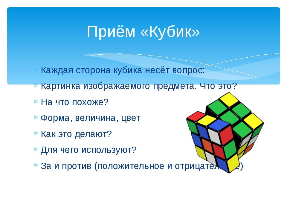 Каждая сторона кубика несёт вопрос: Картинка изображаемого предмета. Что это?...