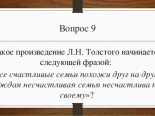 Вопрос 9 Какое произведение Л.Н. Толстого начинается следующей фразой: «Все с