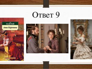 Ответ 13 Ответ 9