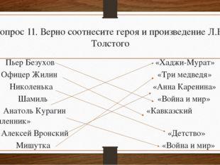 Вопрос 11. Верно соотнесите героя и произведение Л.Н. Толстого Пьер Безухов