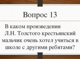 Вопрос 13 В каком произведении Л.Н. Толстого крестьянский мальчик очень хотел