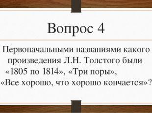Вопрос 4 Первоначальными названиями какого произведения Л.Н. Толстого были «1