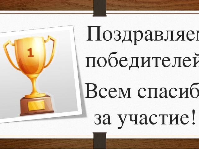 Поздравляем победителей! Всем спасибо за участие!