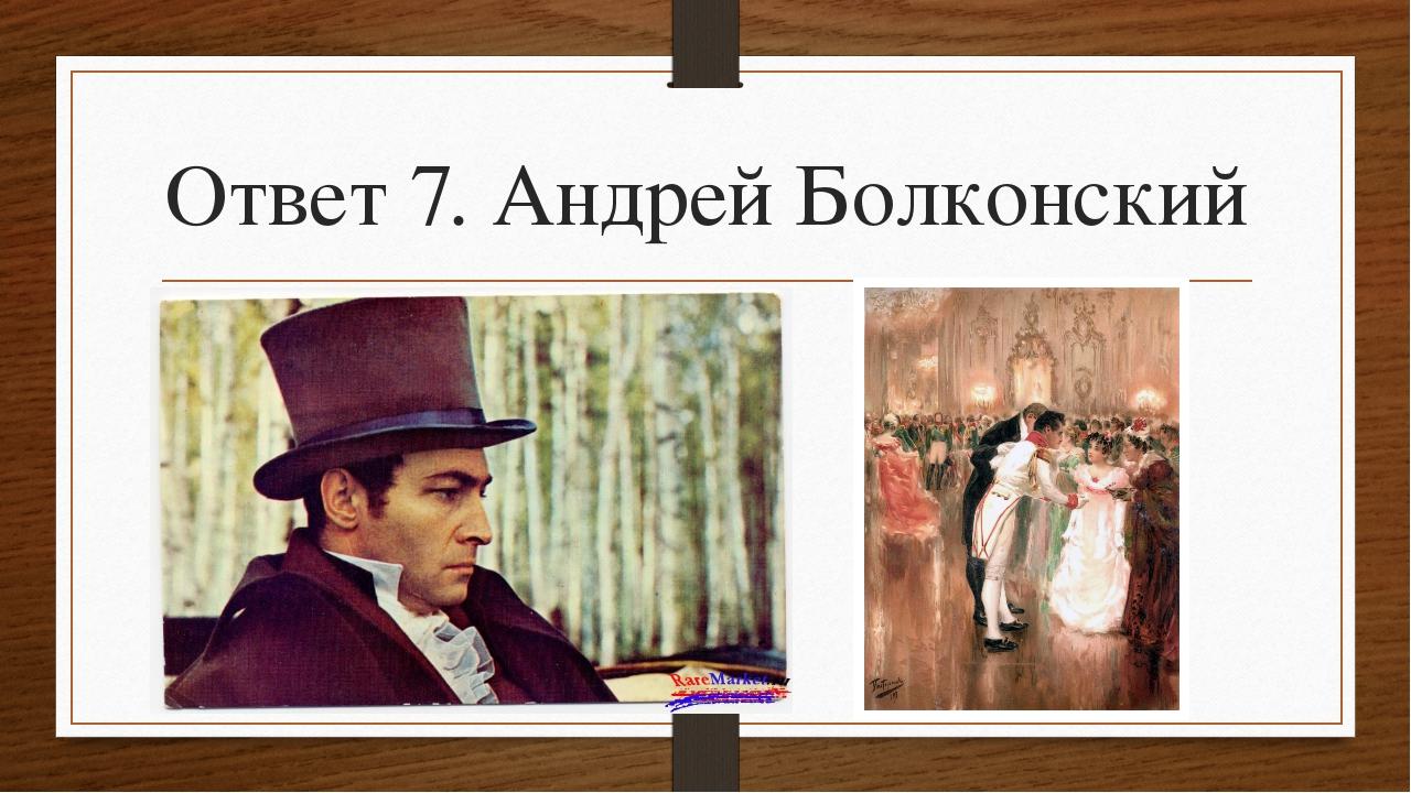 Ответ 7. Андрей Болконский