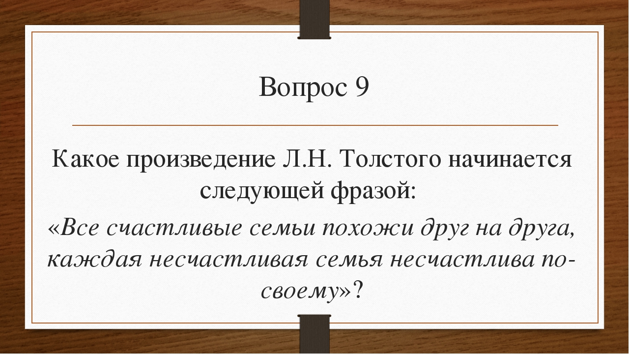 Вопрос 9 Какое произведение Л.Н. Толстого начинается следующей фразой: «Все с...