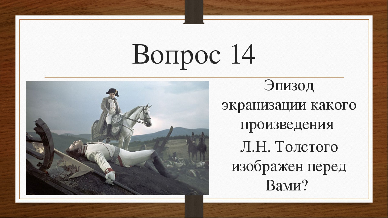 Вопрос 14 Эпизод экранизации какого произведения Л.Н. Толстого изображен пере...