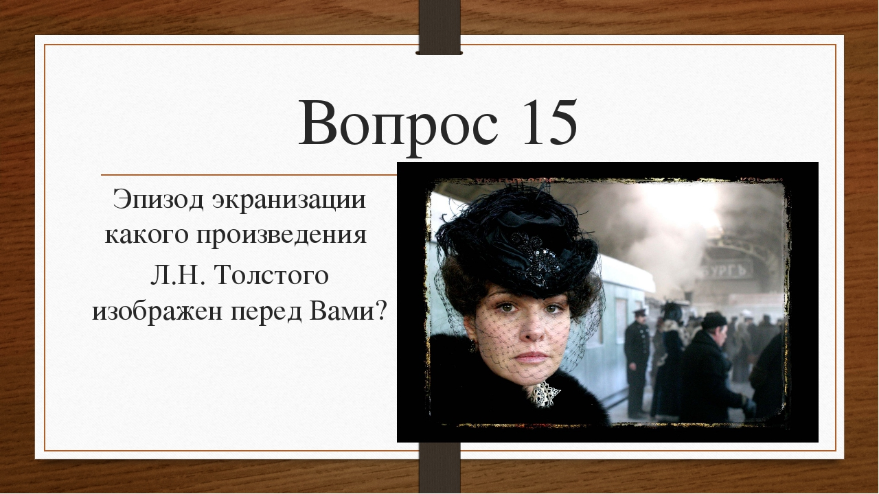 Вопрос 15 Эпизод экранизации какого произведения Л.Н. Толстого изображен пере...