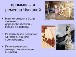 промыслы и ремесла Чувашей Многие ремесла были связаны с деревообработкой – р