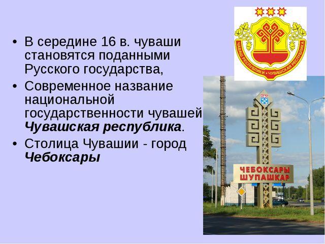 В середине 16 в. чуваши становятся поданными Русского государства, Современно...