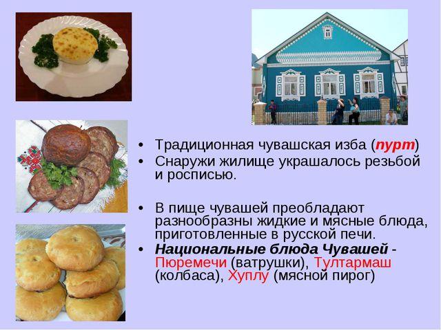Традиционная чувашская изба (пурт) Снаружи жилище украшалось резьбой и роспис...