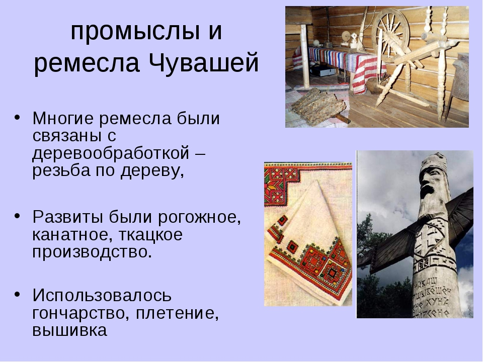 промыслы и ремесла Чувашей Многие ремесла были связаны с деревообработкой – р...