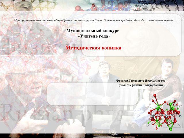 Муниципальное автономное общеобразовательное учреждение Гальчинская средняя...