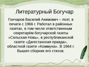 Литературный Богучар Гончаров Василий Акимович – поэт, в печати с 1966 г. Раб