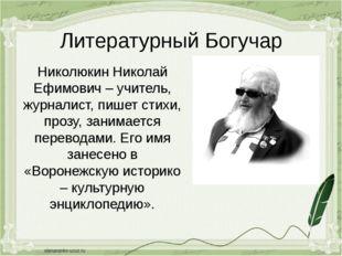 Литературный Богучар Николюкин Николай Ефимович – учитель, журналист, пишет с
