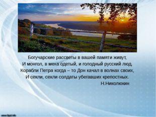 Богучарские рассветы в вашей памяти живут, И монгол, в меха одетый, и голодны