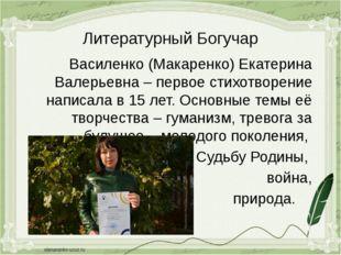 Литературный Богучар Василенко (Макаренко) Екатерина Валерьевна – первое стих
