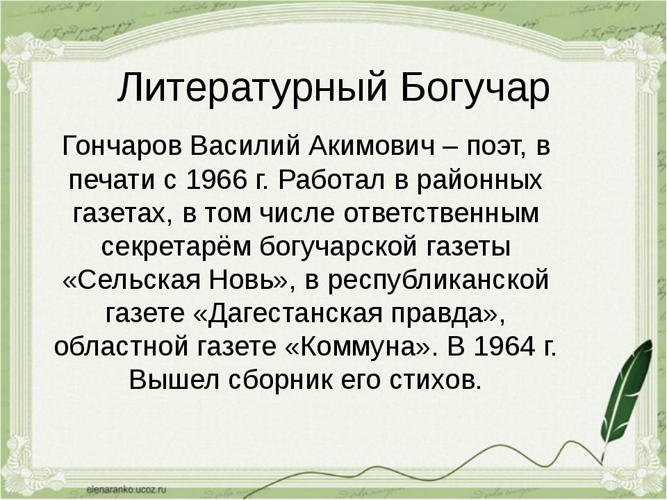 Литературный Богучар Гончаров Василий Акимович – поэт, в печати с 1966 г. Раб...