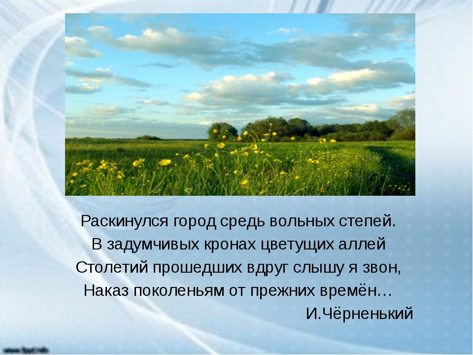 Раскинулся город средь вольных степей. В задумчивых кронах цветущих аллей Сто...