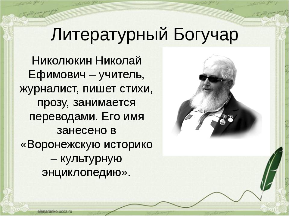 Литературный Богучар Николюкин Николай Ефимович – учитель, журналист, пишет с...