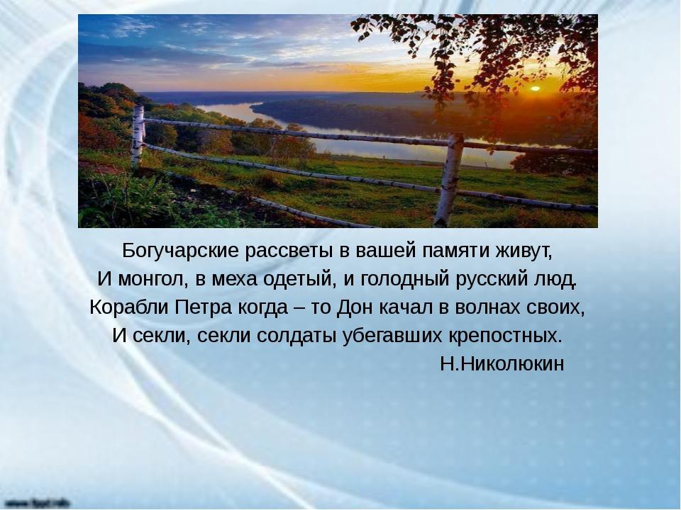 Богучарские рассветы в вашей памяти живут, И монгол, в меха одетый, и голодны...